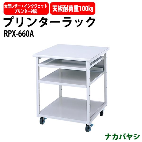 プリンターラック プリンター台 RPX-660A W400×D510〜910×H615mm【送料無料(北海道 沖縄 離島を除く)】