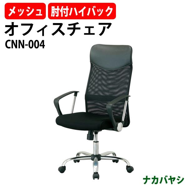 ナカバヤシ オフィスチェアハイバック CNN-004 幅590×奥行565×高さ1090〜1190mm 【送料無料(北海道 沖縄 離島を除く)】 事務椅子