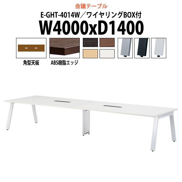 会議用テーブル E-GHT-4014W W4000xD1400xH720mm ワイヤリングボックスタイプ 【送料無料(北海道 沖縄 離島を除く)】 会議テーブル おしゃれ ミーティングテーブル 大型 高級