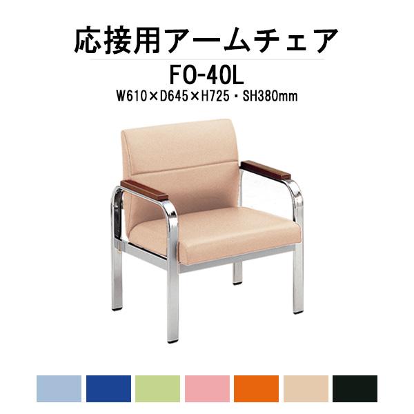 応接椅子 FO-40L アームチェア ビニールレザー  【法人様配送料無料(北海道 沖縄 離島を除く)】 事務所 打ち合わせ 会議