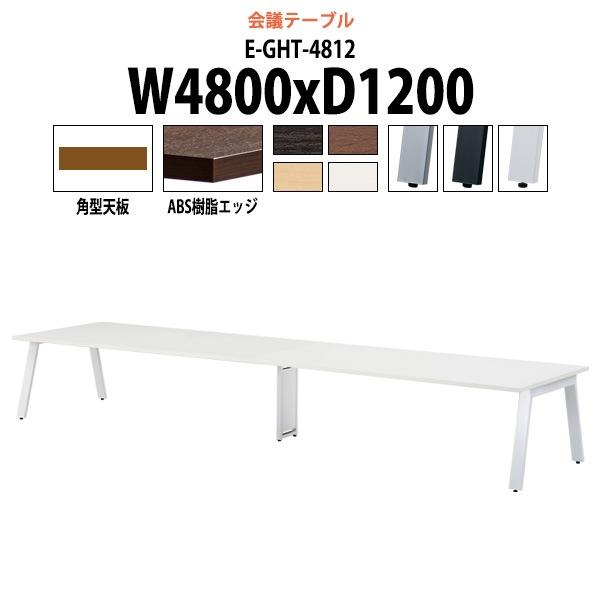 会議用テーブル E-GHT-4812 W4800xD1200xH720mm スタンダードタイプ 【法人様配送料無料(北海道 沖縄 離島を除く)】 会議テーブル おしゃれ ミーティングテーブル 大型 高級