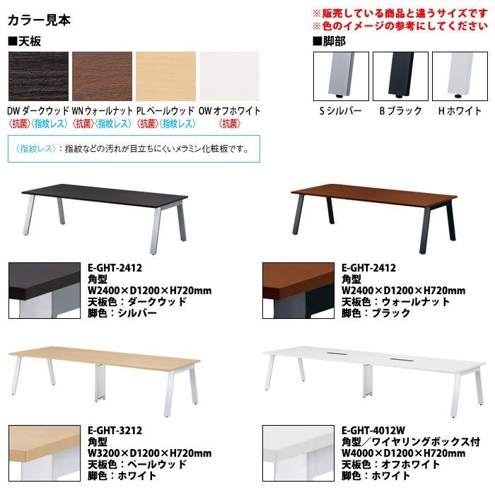 会議用テーブル E-GHT-4812 W4800xD1200xH720mm スタンダードタイプ 【送料無料(北海道 沖縄 離島を除く)】 会議テーブル おしゃれ ミーティングテーブル 大型 高級