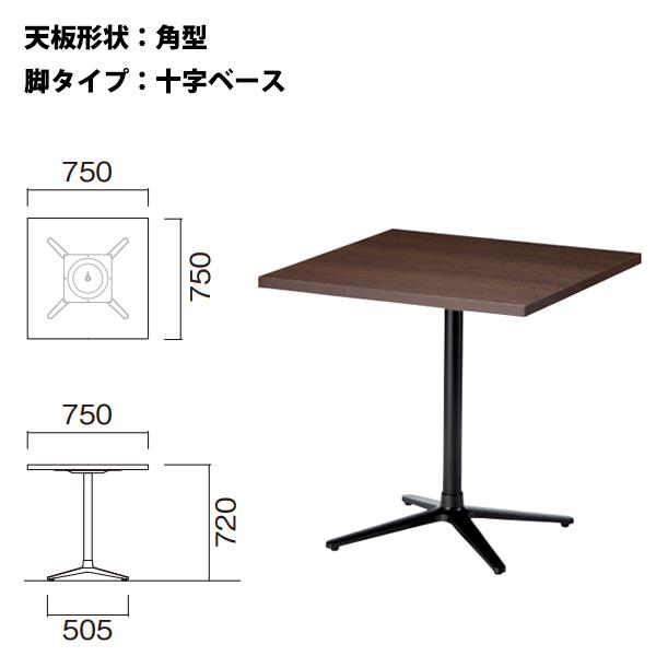 抗ウイルス・抗菌仕様 店舗用テーブル E-KRNX-7575K 幅750x奥行750x高さ720mm 角型 十字ベース脚 【送料無料(北海道 沖縄 離島を除く)】 リフレッシュテーブル ダイニングテーブル
