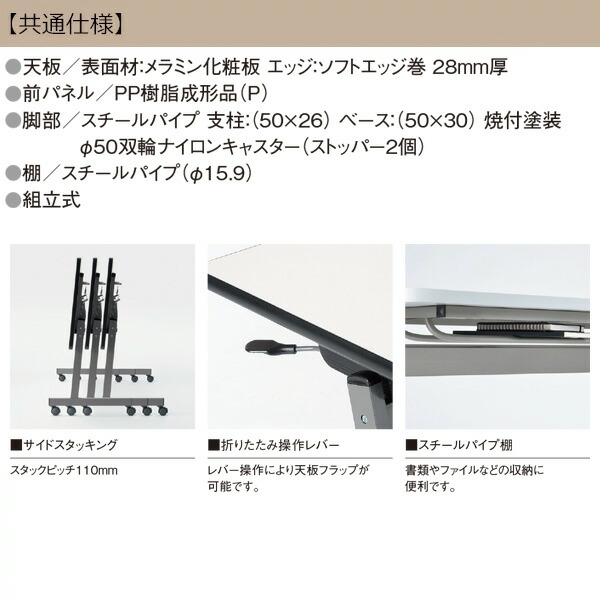 スタッキングテーブル E-LHA-1545H <br>W1500xD450xH720mm  【送料無料(北海道 沖縄 離島を除く)】 会議用テーブル 会議用テーブル ミーティングテーブル 長机 スタッキング 折畳 キャスター付