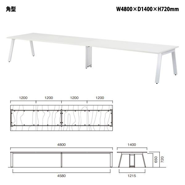 会議用テーブル E-GHT-4814 W4800xD1400xH720mm スタンダードタイプ 【送料無料(北海道 沖縄 離島を除く)】 会議テーブル おしゃれ ミーティングテーブル 大型 高級