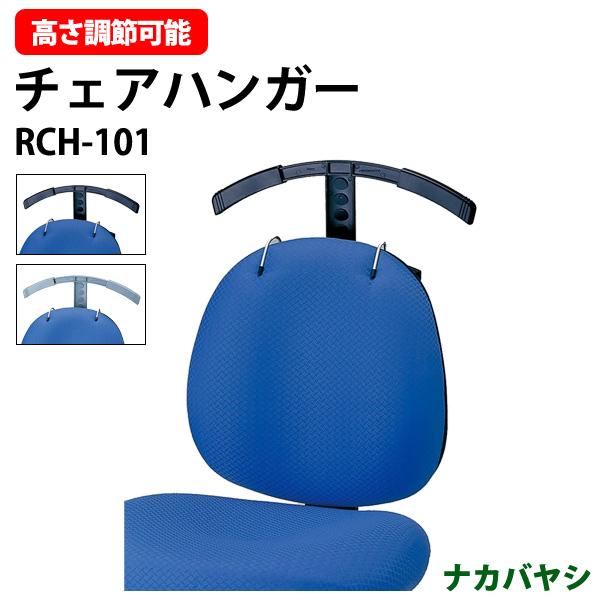 ナカバヤシ チェアハンガー RCH-101 【送料無料(北海道 沖縄 離島を除く)】