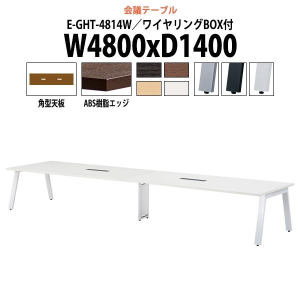 会議用テーブル E-GHT-4814W W4800xD1400xH720mm ワイヤリングボックスタイプ 【送料無料(北海道 沖縄 離島を除く)】 会議テーブル おしゃれ ミーティングテーブル 大型 高級