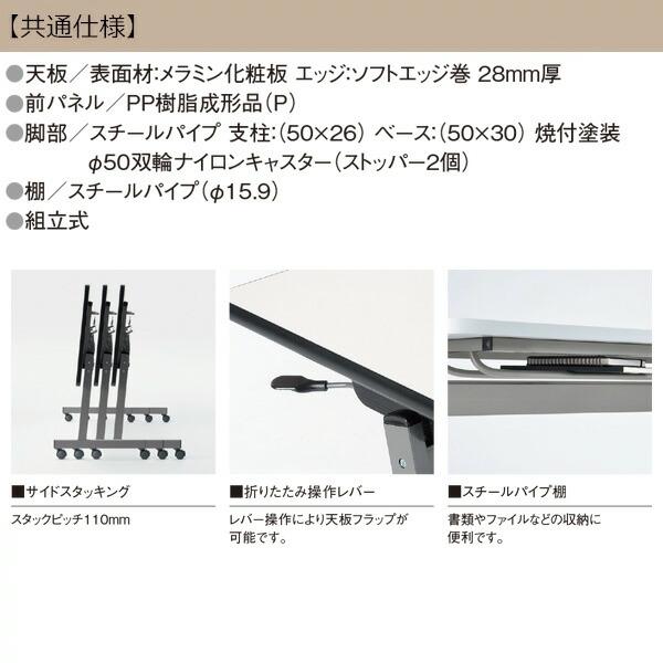 スタッキングテーブル E-LHA-1545P <br>W1500xD450xH700mm  【送料無料(北海道 沖縄 離島を除く)】 会議用テーブル 会議用テーブル ミーティングテーブル 長机 スタッキング 折畳 キャスター付