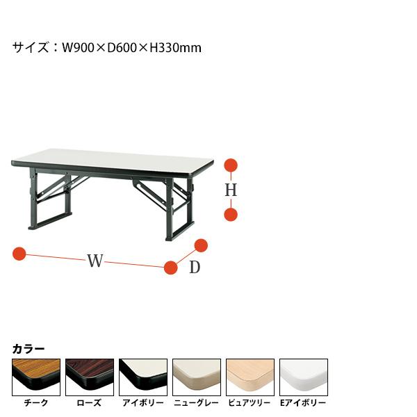 会議テーブル 折りたたみ 座卓 TES-0960 W900xD600xH330mmソフトエッジ 【送料無料(北海道 沖縄 離島を除く)】 折りたたみテーブル 会議テーブル 会議用テーブル 長机 折畳