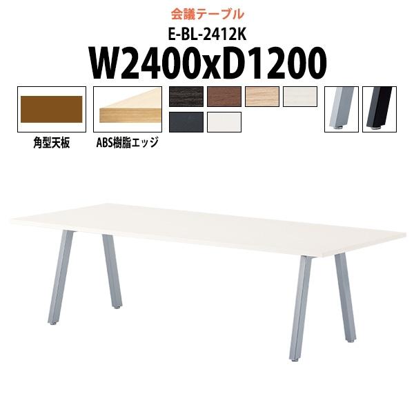 会議用テーブル E-BL-2412K W2400xD1200xH720mm 角型 スタンダードタイプ 【送料無料(北海道 沖縄 離島を除く)】 会議テーブル おしゃれ ミーティングテーブル 大型 高級