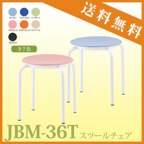 会議椅子 スツール 丸椅子 JBM-36T Φ475xH425mm (座面Φ360) ビニールレザー 【送料無料(北海道 沖縄 離島を除く)】 ミーティングチェア 会議室 打ち合わせ