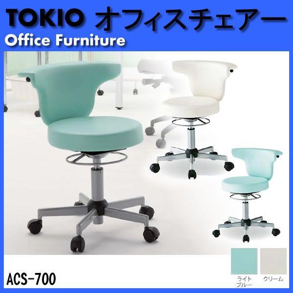 作業椅子 病院椅子 ACS-700 W510xD545xH665~795mm 回転椅子 【送料無料(北海道 沖縄 離島を除く)】事務椅子 事務所 会社 工場