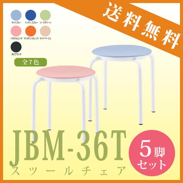 会議椅子 スツール 丸椅子 JBM-36T-5 Φ475xH425mm (座面Φ360) ビニールレザー 5脚セット 【送料無料(北海道 沖縄 離島を除く)】 ミーティングチェア 会議室 打ち合わせ