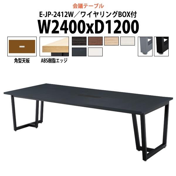 会議用テーブル E-JP-2412W W2400xD1200xH720mm ワイヤリングボックスタイプ 【送料無料(北海道 沖縄 離島を除く)】 会議テーブル おしゃれ ミーティングテーブル 大型 高級