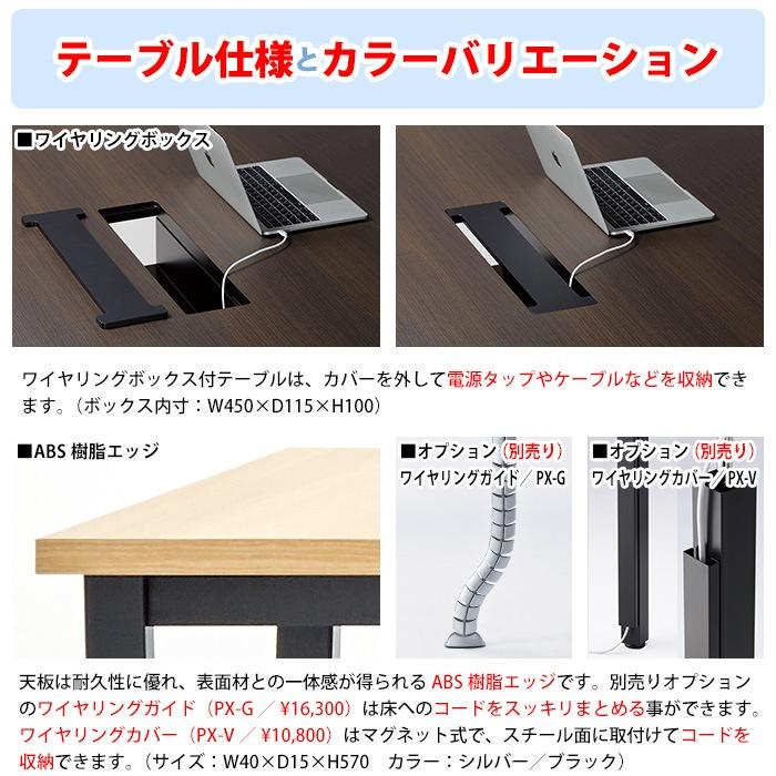 会議用テーブル E-JP-3212W W3200xD1200xH720mm ワイヤリングボックスタイプ 【送料無料(北海道 沖縄 離島を除く)】 会議テーブル おしゃれ ミーティングテーブル 大型 高級
