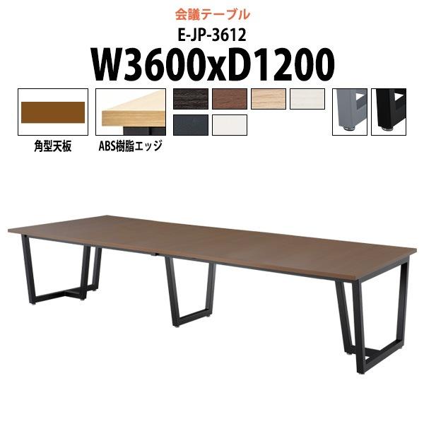 会議用テーブル E-JP-3612 W3600xD1200xH720mm スタンダードタイプ 【送料無料(北海道 沖縄 離島を除く)】 会議テーブル おしゃれ ミーティングテーブル 大型 高級