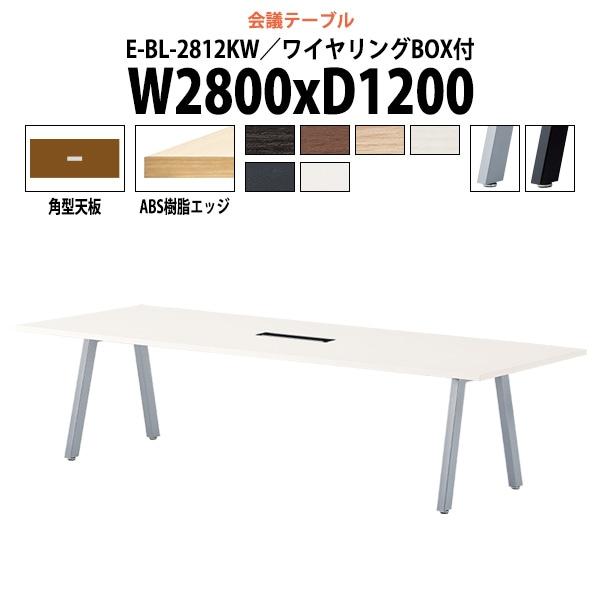 会議用テーブル E-BL-2812KW W2800xD1200xH720mm 角型 ワイヤリングボックスタイプ 【送料無料(北海道 沖縄 離島を除く)】 会議テーブル おしゃれ ミーティングテーブル 大型 高級