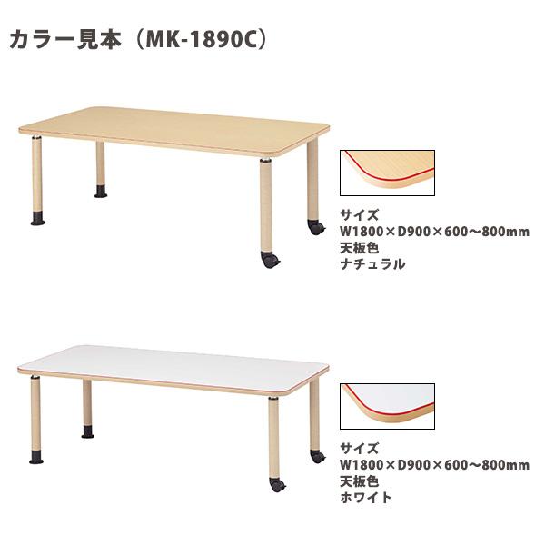 介護用テーブル 上下昇降 MK-1890C 幅1800x奥行900x高さ600〜800mm 角型 キャスター脚 【送料無料(北海道 沖縄 離島を除く)】 介護テーブル 車椅子対応