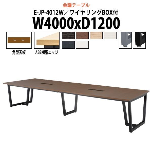 会議用テーブル E-JP-4012W W4000xD1200xH720mm ワイヤリングボックスタイプ 【送料無料(北海道 沖縄 離島を除く)】 会議テーブル おしゃれ ミーティングテーブル 大型 高級