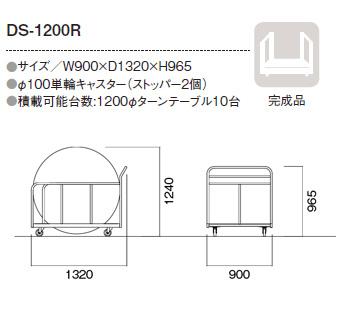 ターンテーブル用台車 E-DS-1200R W900×D1320×H965mm (1200φ 10台用) 【送料無料(北海道 沖縄 離島を除く)】ホテル・結婚式場用 台車 ターンテーブル用