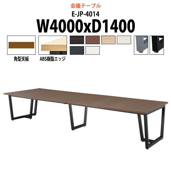 会議用テーブル E-JP-4014 W4000xD1400xH720mm スタンダードタイプ 【送料無料(北海道 沖縄 離島を除く)】 会議テーブル おしゃれ ミーティングテーブル 大型 高級
