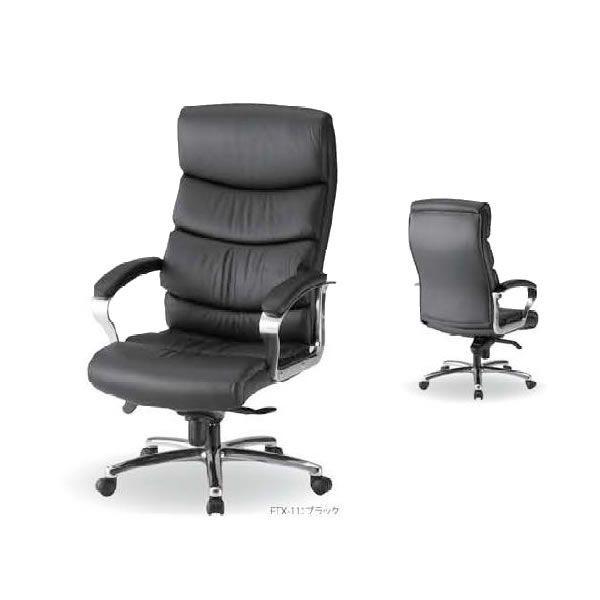 オフィスチェア FTX-11N W676xD705xH1180?1240mm 本革チェア 【送料無料(北海道 沖縄 離島を除く)】 事務椅子 事務所 会社 工場