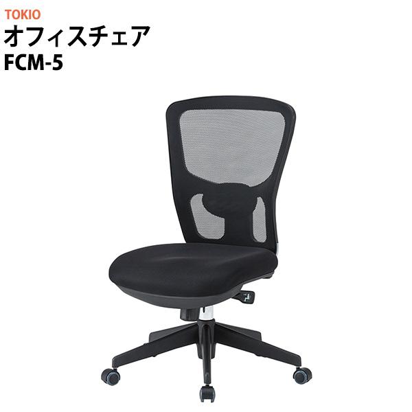 オフィスチェア FCM-5 W650xD623xH940?1010mm ネットチェア 肘なし 【送料無料(北海道 沖縄 離島を除く)】 事務椅子 事務所 事務室 会社 企業