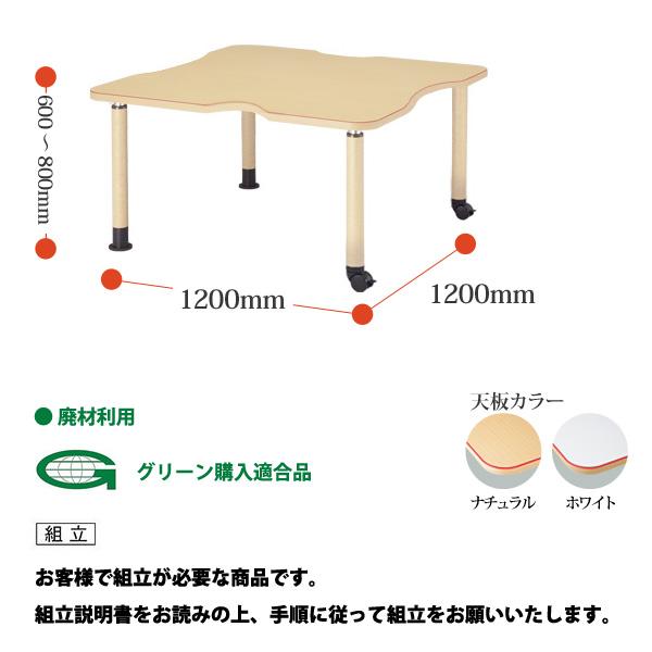 介護用テーブル MK-F1212C W1200×D1200×H600〜800 凹型 キャスター脚 【送料無料(北海道 沖縄 離島を除く)】