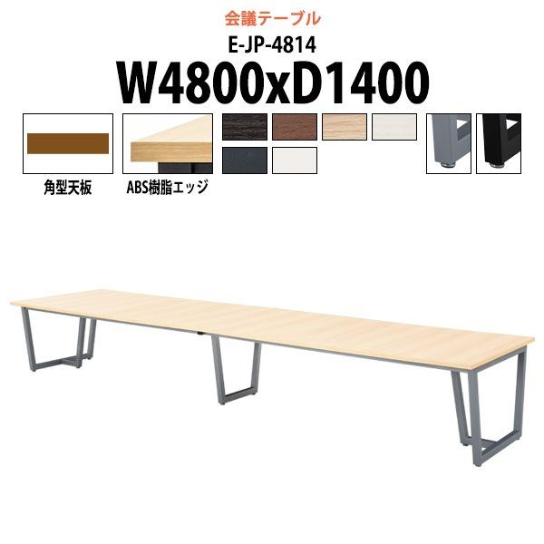 会議用テーブル E-JP-4814 W4800xD1400xH720mm スタンダードタイプ 【送料無料(北海道 沖縄 離島を除く)】 会議テーブル おしゃれ ミーティングテーブル 大型 高級