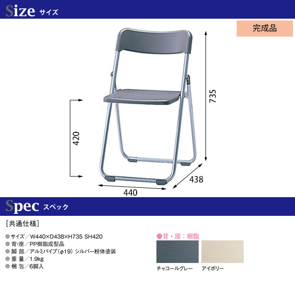 屋外対応 折りたたみチェアー 樹脂タイプ E-SO-67T<br>W440×D438×H735mm SH420mm <br> 【送料無料(北海道 沖縄 離島を除く)】 パイプイス 椅子 折畳