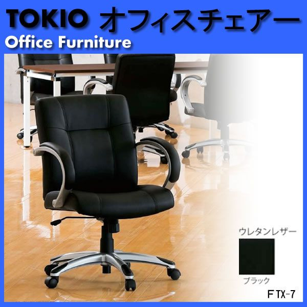 オフィスチェア FTX-7V W670xD720xH895?965mm ウレタンレザー 肘パット付  【送料無料(北海道 沖縄 離島を除く)】事務椅子 事務所 会社 工場