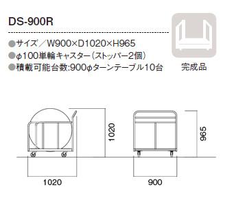 ターンテーブル用台車 E-DS-900R W900×D1020×H965mm (φ900mm 10台用)【送料無料(北海道 沖縄 離島を除く)】ホテル・結婚式場用 台車 ターンテーブル用