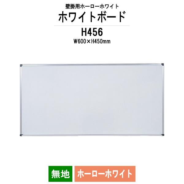 壁掛用ホーローホワイトボード H456 板面サイズ:W600xH450mm ホーローホワイト 無地 【送料無料(北海道 沖縄 離島を除く)】 白板 学校 オフィス 会議室 TOKIO オフィス家具