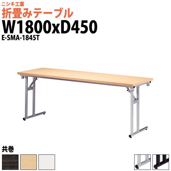 会議用テーブル 折りたたみ E-SMA-1845T 幅1800x奥行450x高さ700mm 共巻 【送料無料(北海道 沖縄 離島を除く)】 会議テーブル ミーティングテーブル 長机 折り畳み 折畳