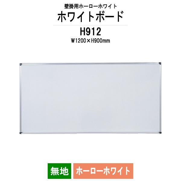壁掛用ホーローホワイトボード H912 板面サイズ:W1200xH900mm ホーローホワイト 無地 【送料無料(北海道 沖縄 離島を除く)】 白板 学校 オフィス 会議室 TOKIO オフィス家具