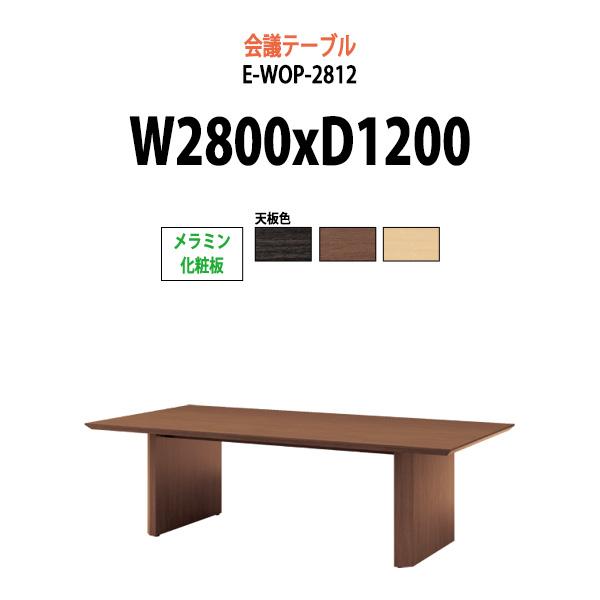 会議用テーブル E-WOP-2812 W2800xD1200xH720mm メラミン化粧板 スタンダードタイプ 【送料無料(北海道 沖縄 離島を除く)】 会議テーブル おしゃれ ミーティングテーブル 大型 高級