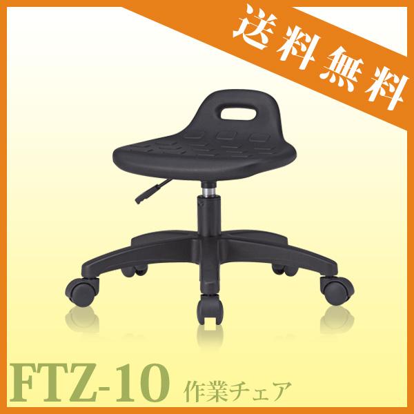 丸椅子 スツール FTZ-10 φ365(座面) SH315〜390mm 【送料無料(北海道 沖縄 離島を除く)】事務椅子 事務所 会社 工場