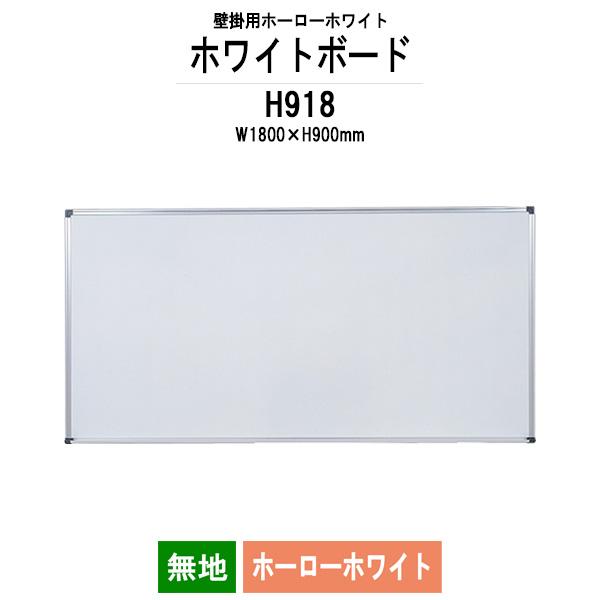壁掛用ホーローホワイトボード H918 板面サイズ:W1800xH900mm ホーローホワイト 無地 【送料無料(北海道 沖縄 離島を除く)】 白板 学校 オフィス 会議室 TOKIO オフィス家具