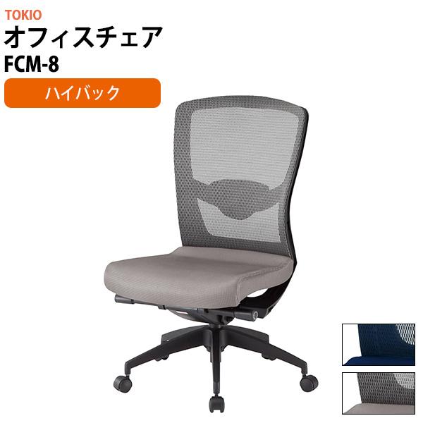 オフィスチェア FCM-8 W612xD595xH990〜1050mm FCMシリーズ 【送料無料(北海道 沖縄 離島を除く)】 事務椅子 事務所 事務室 会社 企業
