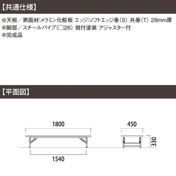 座卓テーブル 折りたたみ E-ZT-1845S W1800×D450×H330mm ソフトエッジ巻 角型 【法人様配送料無料(北海道 沖縄 離島を除く)】 会議用テーブル ミーティングテーブル 長机 折畳