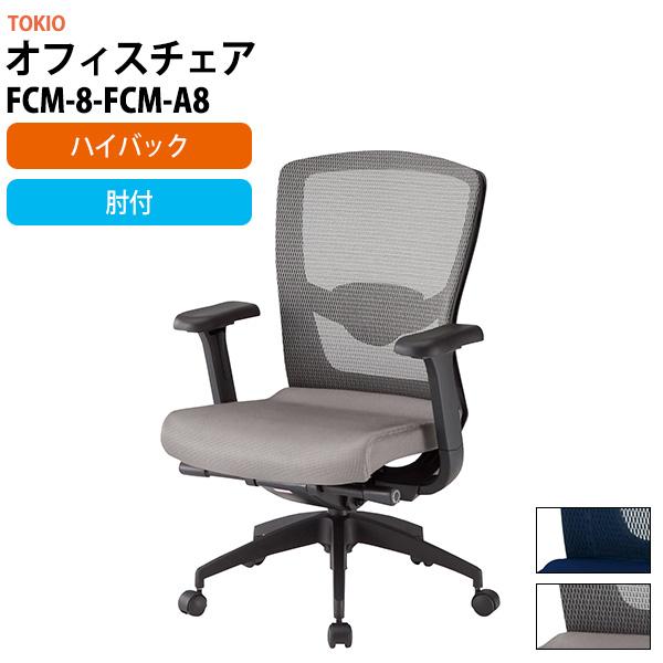 オフィスチェア FCM-8-FCM-A8 W665xD595xH990〜1050mm FCMシリーズ 肘付タイプ 【送料無料(北海道 沖縄 離島を除く)】 事務椅子 事務所 事務室 会社 企業