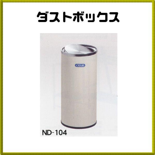 ダストボックス・ゴミ箱 ND-104【送料無料(北海道 沖縄 離島を除く)】