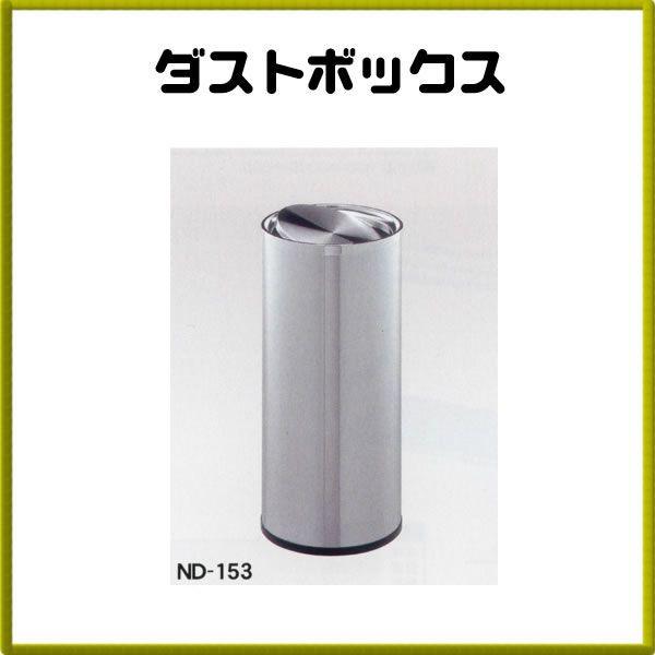 ダストボックス・ゴミ箱 ND-153【送料無料(北海道 沖縄 離島を除く)】