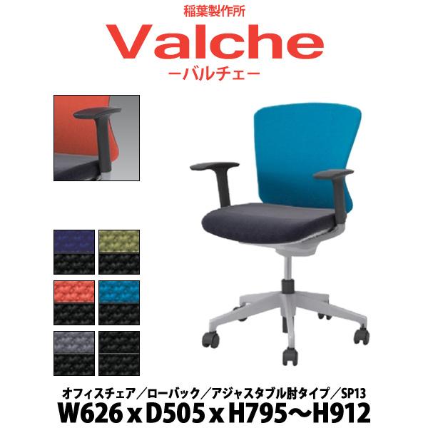 オフィスチェア 【搬入設置に業者がお伺いします】 ローバック アジャスタブル肘付タイプ SP13 W626×D505×H795〜912mm 事務椅子 リクライニング パソコンチェア