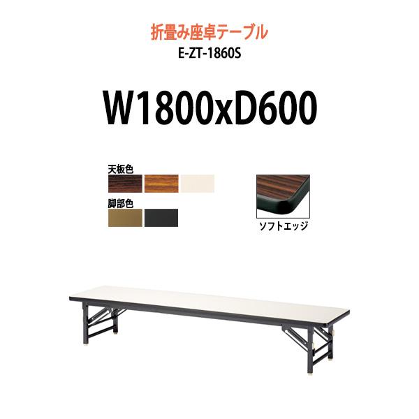 座卓テーブル 折りたたみ E-ZT-1860S W1800×D600×H330mm ソフトエッジ巻 角型 【法人様配送料無料(北海道 沖縄 離島を除く)】 会議用テーブル ミーティングテーブル 長机 折畳