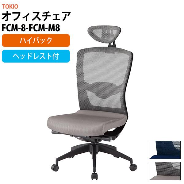 オフィスチェア FCM-8-FCM-M8 W612xD610xH1135〜1195mm FCMシリーズ ヘッドレスト付タイプ 【送料無料(北海道 沖縄 離島を除く)】 事務椅子 事務所 事務室 会社 企業