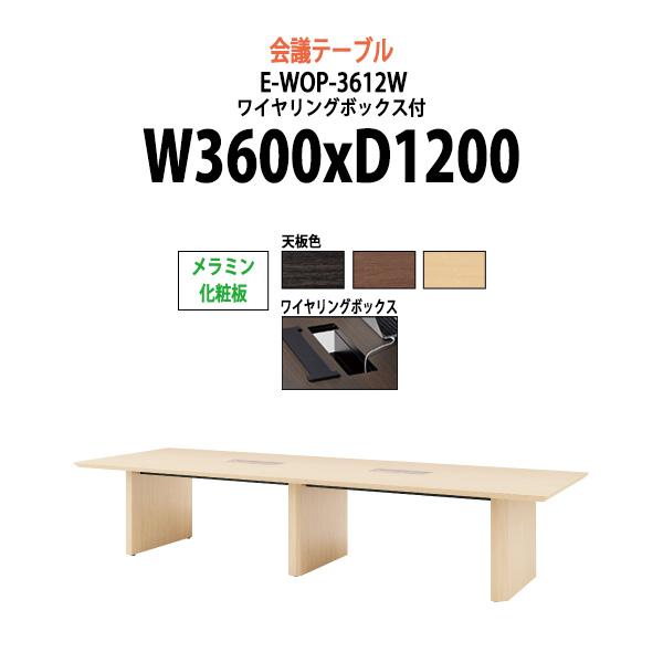 会議用テーブル E-WOP-3612W W3600xD1200xH720mm メラミン化粧板 ワイヤリングボックスタイプ 【送料無料(北海道 沖縄 離島を除く)】 会議テーブル おしゃれ ミーティングテーブル 大型 高級