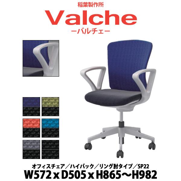 オフィスチェア 【搬入設置に業者がお伺いします】 ハイバック リング肘付タイプ SP22 W572×D505×H865〜982mm 事務椅子 リクライニング パソコンチェア