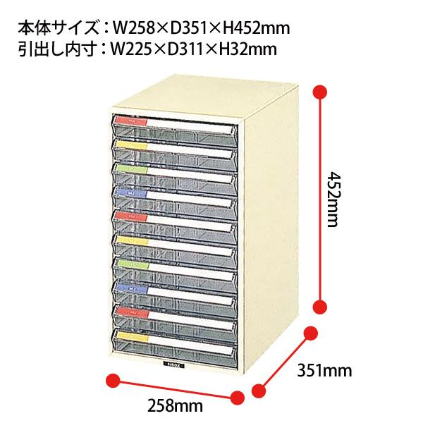 レターケース LC-10P 浅型10段 A4 タテ型 W258×D351×H452mm 【送料無料(北海道 沖縄 離島を除く)】 書類 整理 棚 収納