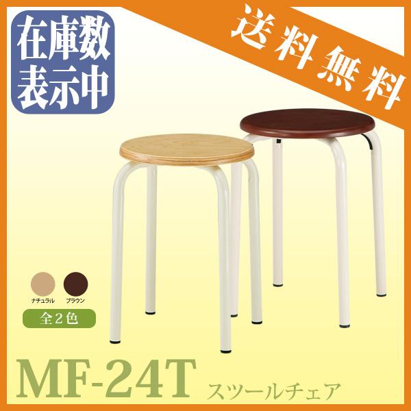 スツール MF-24T φ320xH450mm 木製座面/焼付塗装タイプ【送料無料(北海道 沖縄 離島を除く)】 丸椅子 会議椅子 打ち合わせ